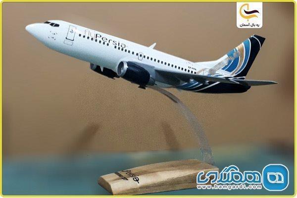 معرفی هواپیمایی فلای پرشیا