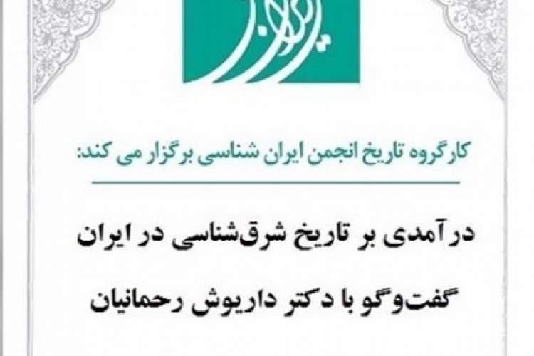 داریوش رحمانیان از درآمدی بر تاریخ شرق شناسی در ایران می گوید