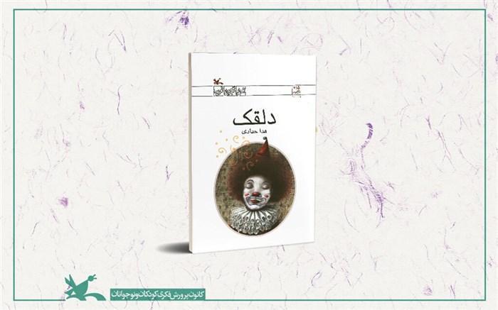 رمان دلقک هدی حدادی به چاپ چهارم رسید