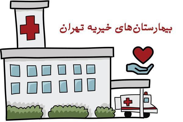 لیست بیمارستان های خیریه تهران (آدرس و شماره تلفن)