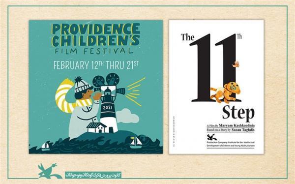 پویانمایی قدم یازدهم در جشنواره فیلم پراونس به نمایش در می آید