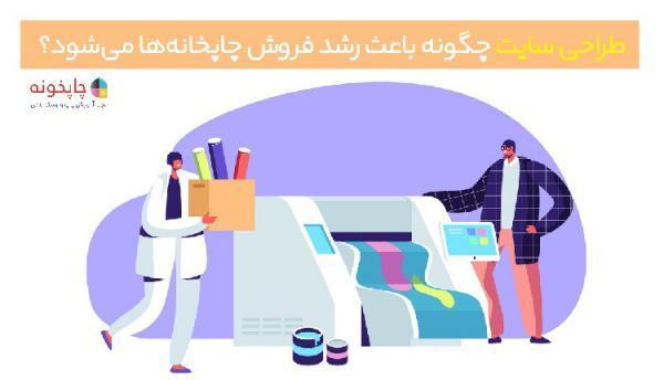 طراحی سایت چگونه باعث رشد فروش چاپخانه ها می گردد؟