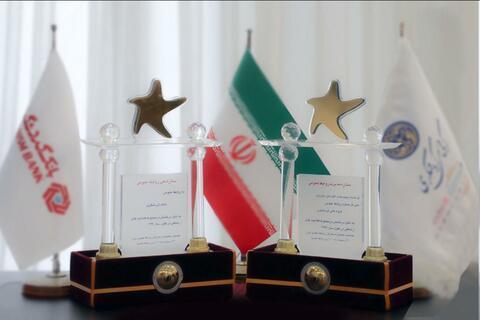 درخشش روابط عمومی گروه اقتصادی گردشگری و بانک گردشگری در هشتمین جشنواره ستارگان روابط عمومی ایران